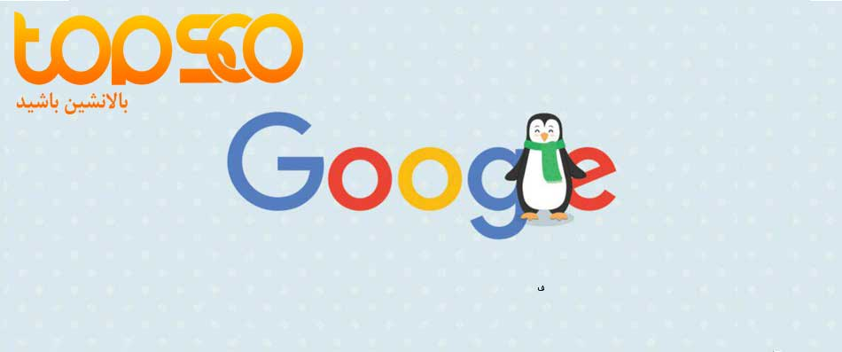 google-panguin-algorithm