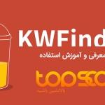 ابزار KWFinder چیست؟ معرفی بهترین ابزار جستجوی کلیدواژه ها
