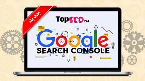 سرچ کنسول جدید گوگل