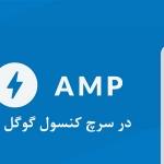 آن چه باید در مورد گزارشات AMP در سرچ کنسول جدید گوگل بدانید