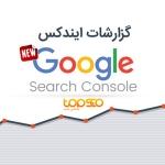 گزارشات ایندکس (Index Coverage Status) در سرچ کنسول جدید گوگل