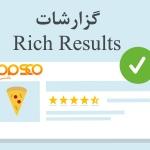 آموزش بخش گزارشات Rich Results در سرچ کنسول جدید گوگل