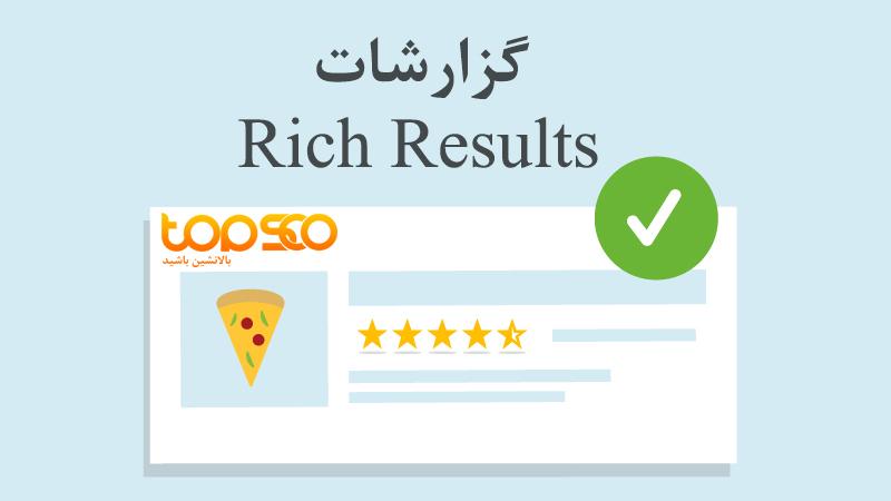 گزارشات Rich Results