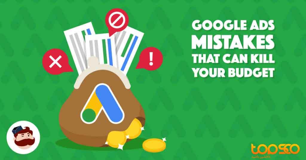 اشتباهات رایج در google ads