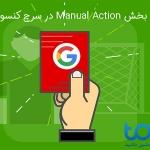 راهنمای کامل بخش Manual Action در سرچ کنسول جدید گوگل