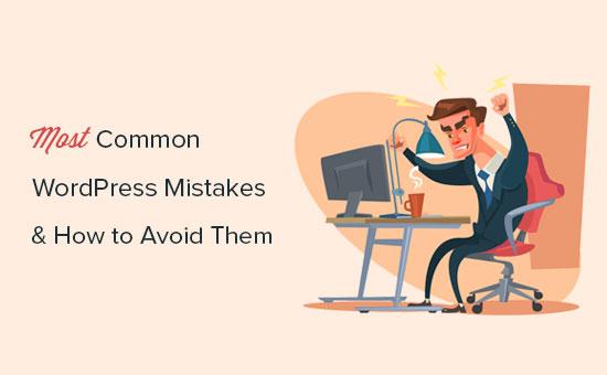 اشتباهات وردپرس