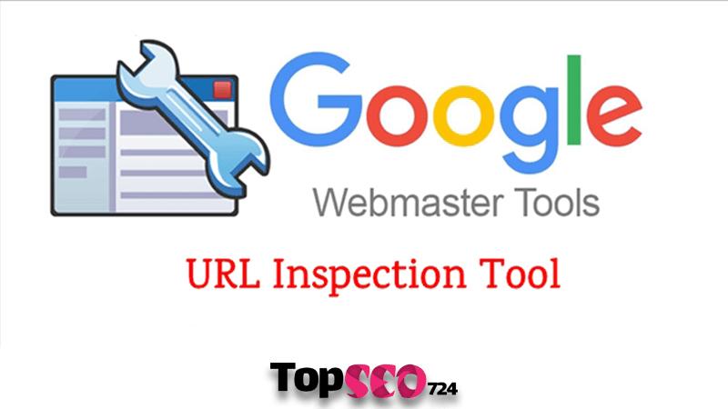 ابزار URL Inspection Tool