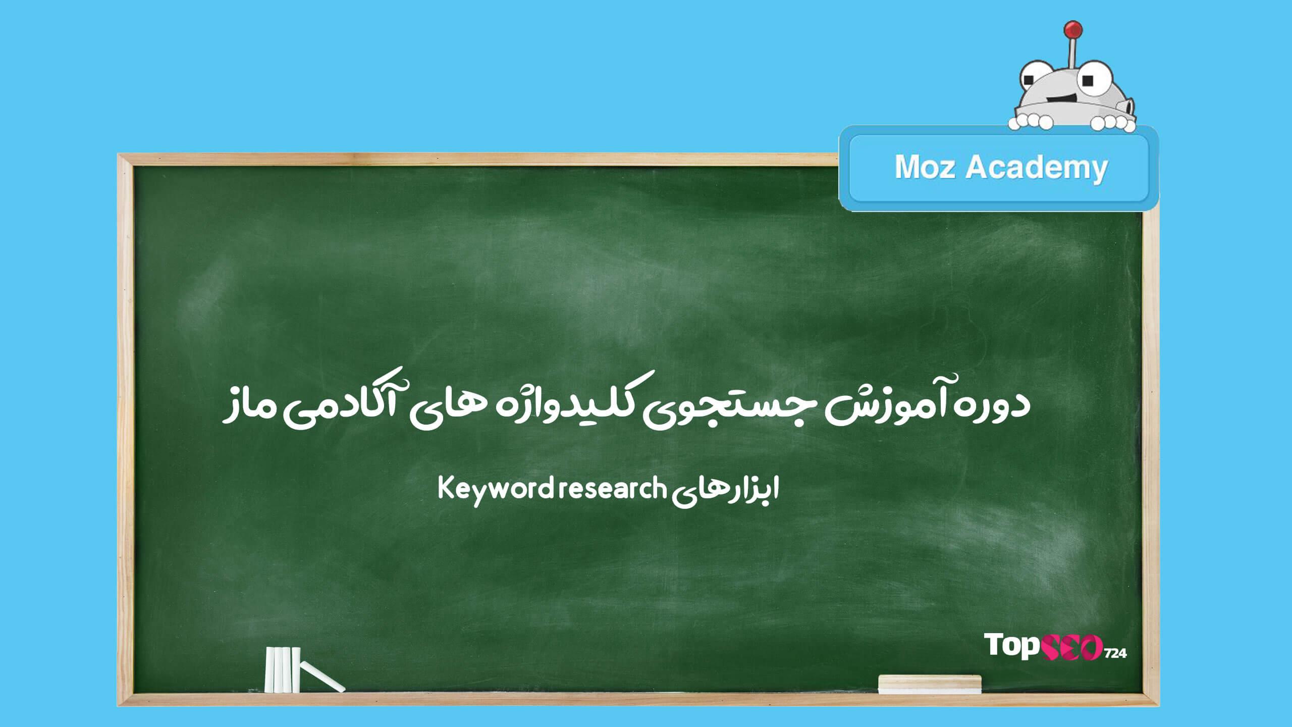جستجوی کلیدواژه ها