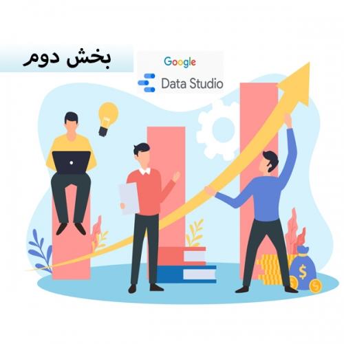 آموزش اجرای گوگل دیتا استودیو