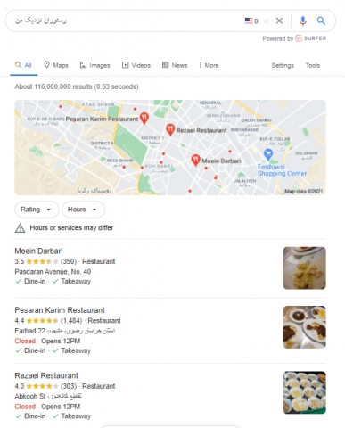 جستجوی محلی در گوگل